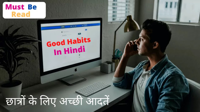 Good-Habits-In-Hindi