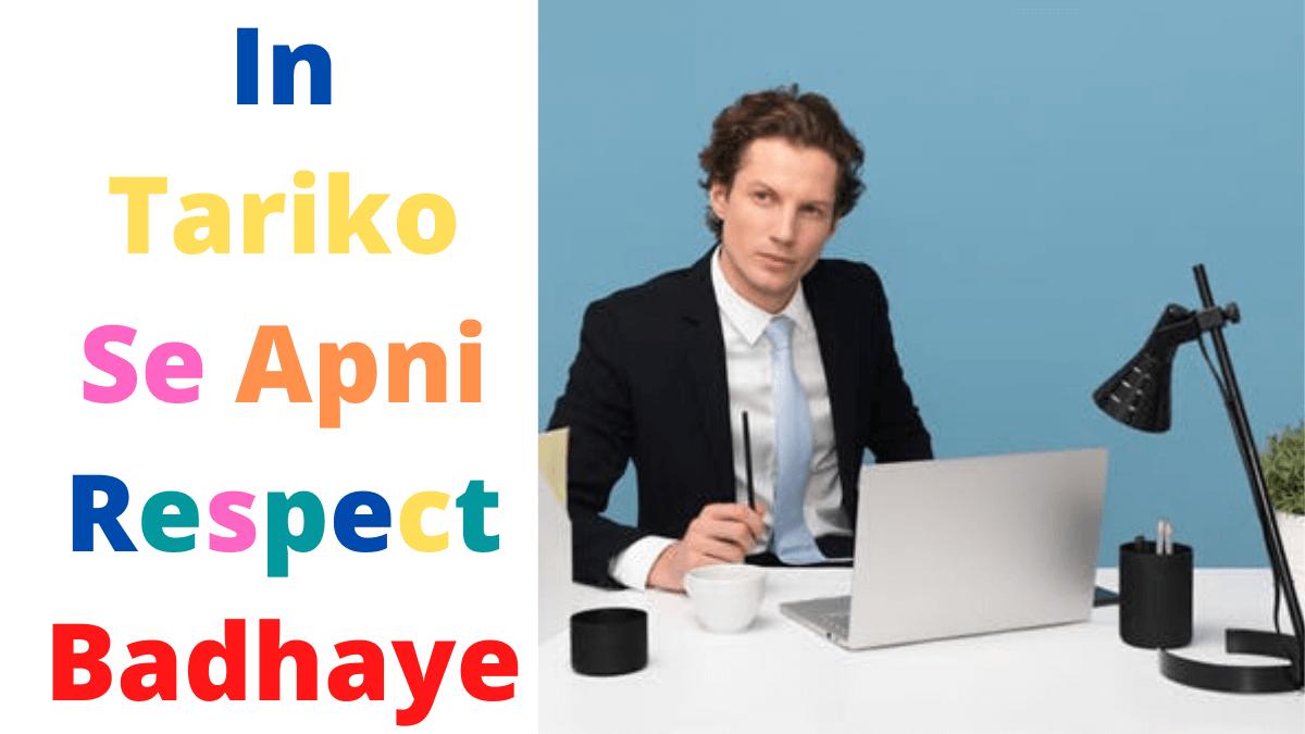 Apni Respect Kaise Badhaye