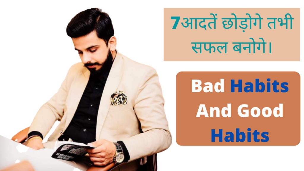 Bad Habits And Good Habits