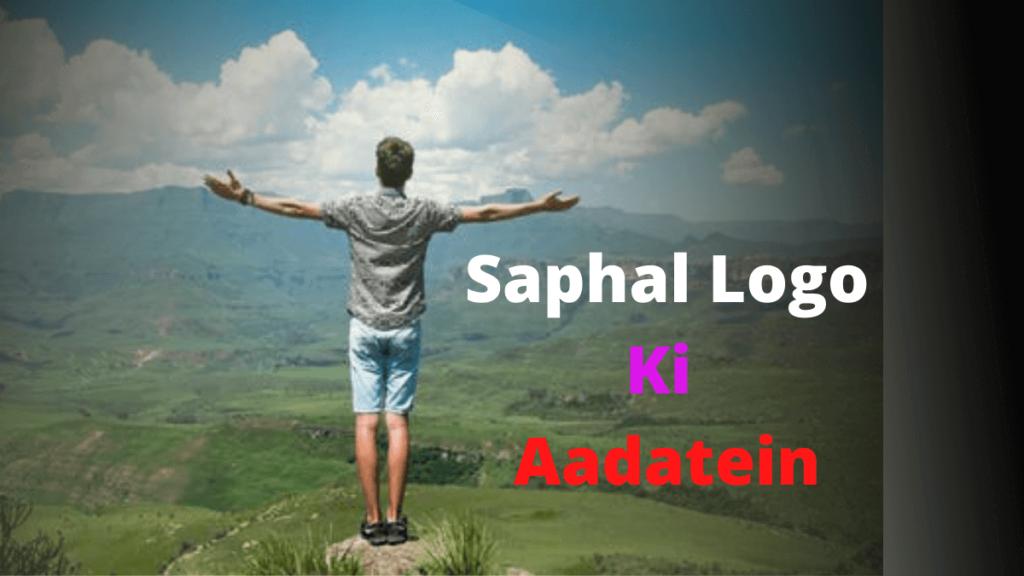 saphal-logo-ki-aadatain