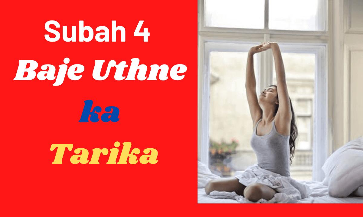 Subah-4-Baje-Uthne-ka-Tarika-