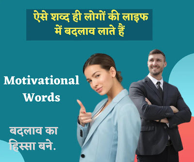 Motivational-Words-In-Hindi
