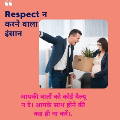 Relationship Advice For Women In Hindi