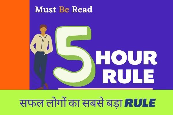 5-Hour-Rule-sonu-kushwaha