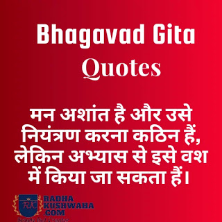 Bhagavad-Gita-Quotes-in-Hindi